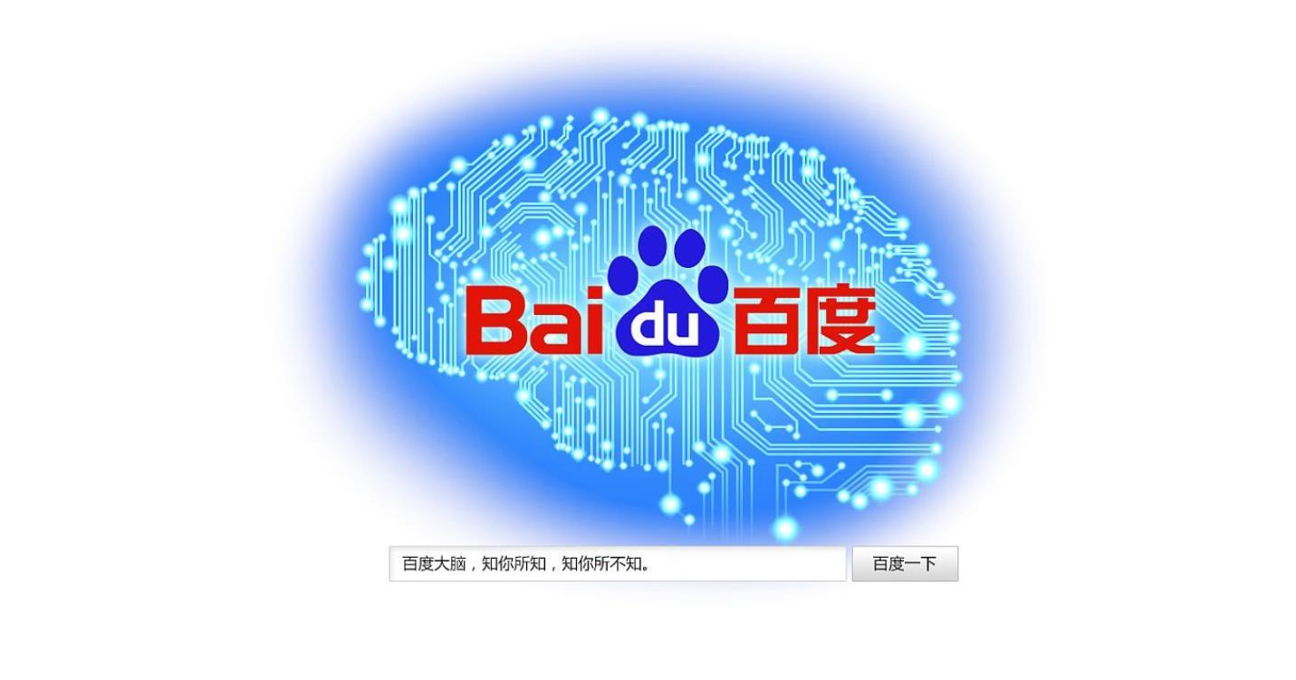 <b>百度 搜索引擎就是人工智能产品</b>