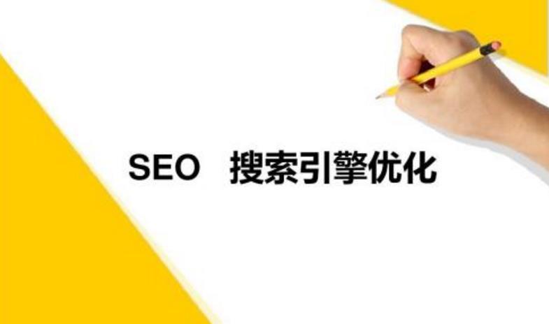 中文搜索引擎优化(seo)实际操作经验方法总结!