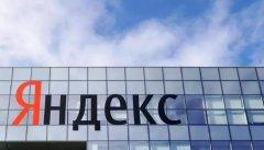 俄罗斯最大搜索引擎Yandex,连续6年最高增值
