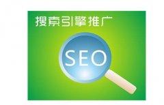 企业网站的搜索引擎优化设计