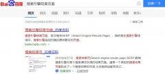 搜索引擎结果页面(SERP)要素布局对搜索体验的影响